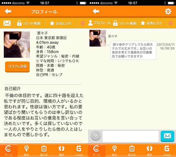 COCO - ひみつの友達・恋人・出会い探しのチャットsnsアプリでid交換に即会い!サクラの菜々子