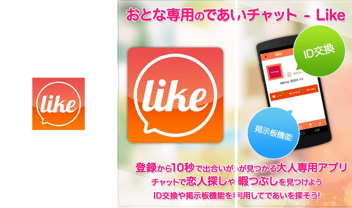 出会いのLike -ご近所検索大人掲示板 最新チャットsnsツール-