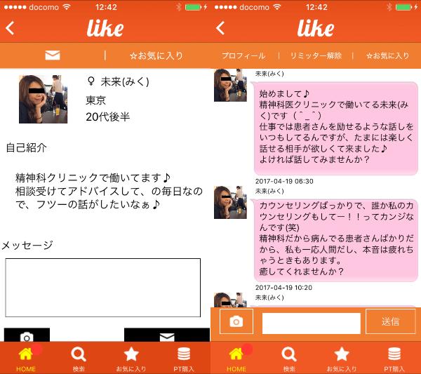 出会いのLike -ご近所検索大人掲示板 最新チャットsnsツール-サクラの未来(みく)
