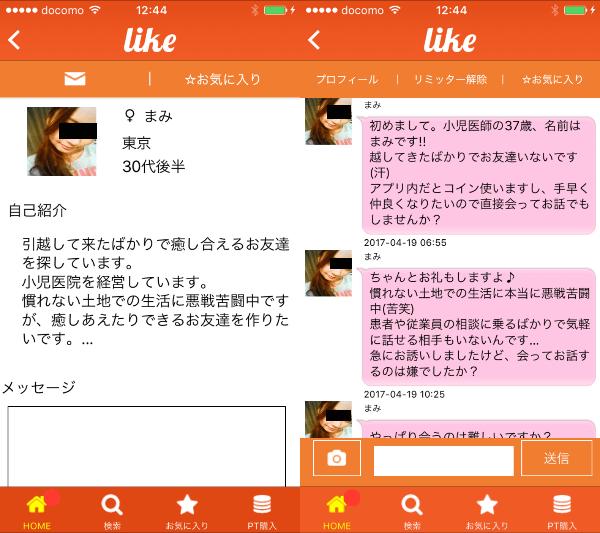 出会いのLike -ご近所検索大人掲示板 最新チャットsnsツール-サクラのまみ