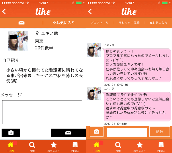 出会いのLike -ご近所検索大人掲示板 最新チャットsnsツール-サクラのユキノ助