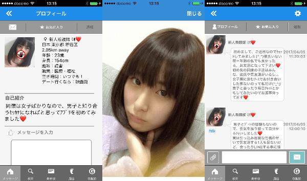 気の合う相手と今話せるアプリはフレンディーFriendeeサクラの新人看護師ミホ