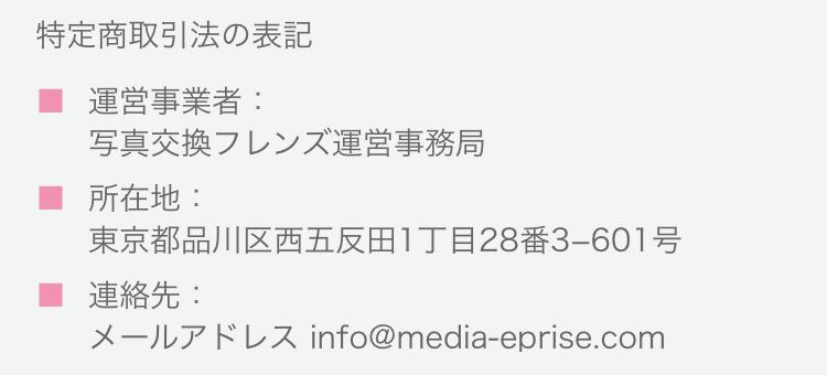登録無料フレンズチャット~オンラインマッチング