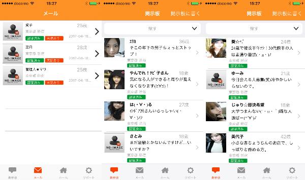 大人の出会い系アプリ-GoGo!-リアルな恋愛コミュニティ