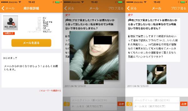 大人の出会い系アプリ-GoGo!-リアルな恋愛コミュニティサクラの愛子