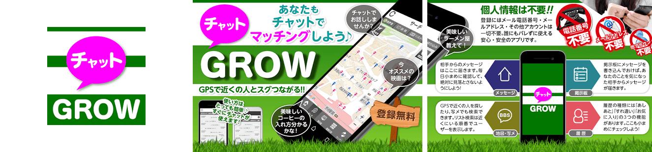 チャットGROWはアナタの「特別」が見つかるチャットアプリ