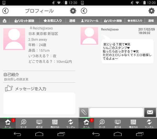 チャットGROWはアナタの「特別」が見つかるチャットアプリサクラのReichi@xoxo