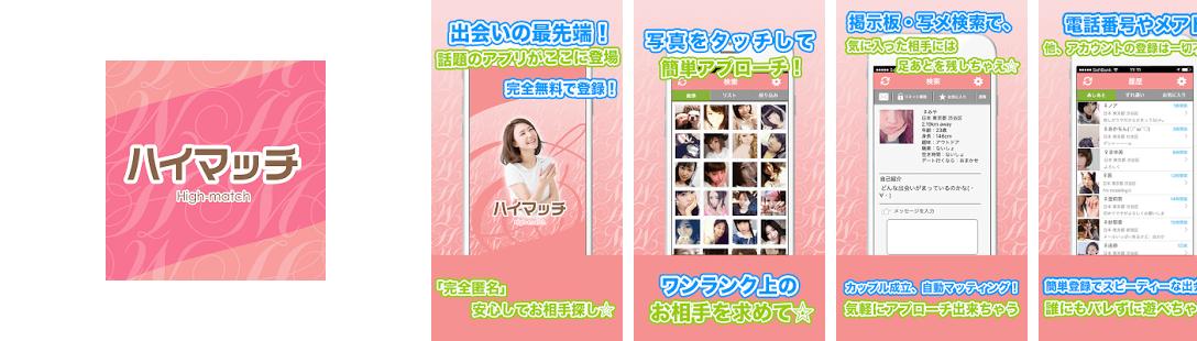 ワンランク上の交際を★会員限定アプリ【High-match】