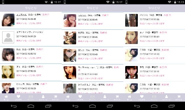 友達探してひまトーク-ヒマトモ無料登録で人気のチャットアプリ