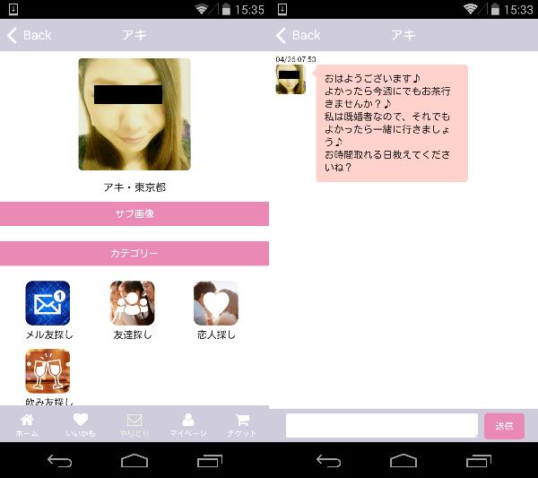 友達探してひまトーク-ヒマトモ無料登録で人気のチャットアプリサクラのアキ