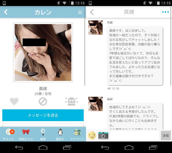 恋活チャットトーク出会系カレン 登録無料ご近所さん探しアプリサクラの真緒