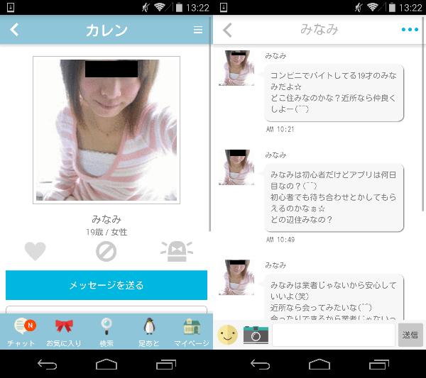 恋活チャットトーク出会系カレン 登録無料ご近所さん探しアプリサクラのみなみ