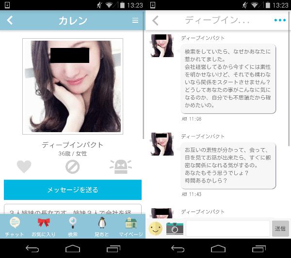 恋活チャットトーク出会系カレン 登録無料ご近所さん探しアプリサクラのディープインパクト