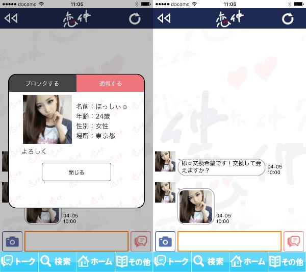 恋仲-無料ID交換の可能な出会いチャットアプリサクラのほっしぃ
