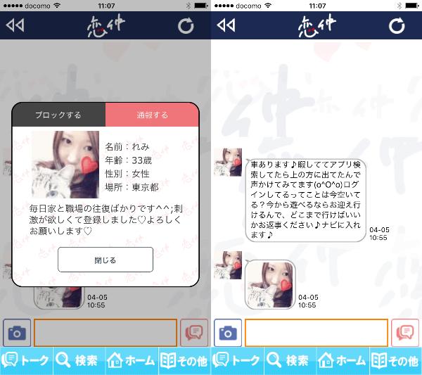 恋仲-無料ID交換の可能な出会いチャットアプリサクラのれみ