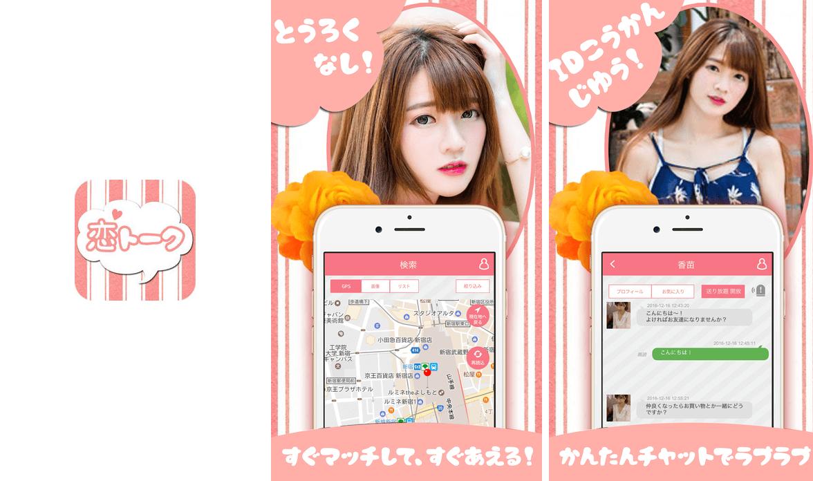 出会いアプリで友達恋人探し。恋サーチで毎日を楽しく