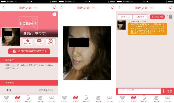 出会いアプリで友達恋人探し。恋サーチで毎日を楽しくサクラの清音(人妻)