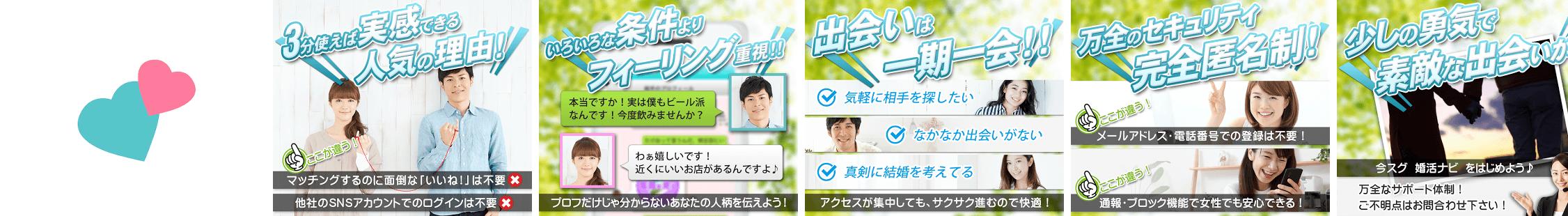 婚活ナビ 恋活・出会い恋愛・恋人探しは婚活アプリ無料登録人気