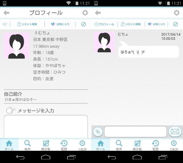 LICO -無料登録の出会系アプリ-サクラのむちょ