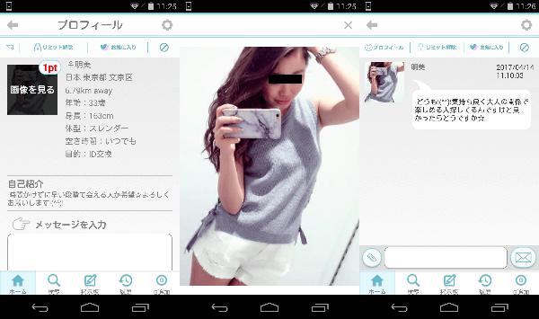LICO -無料登録の出会系アプリ-サクラの朋美