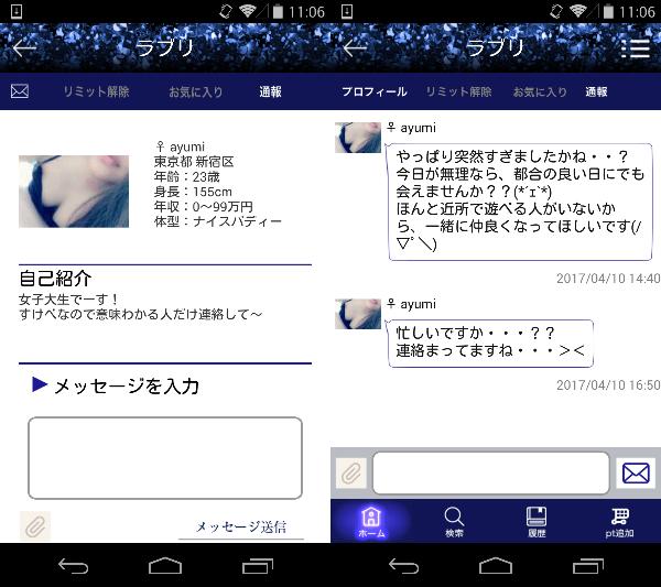 ラブリサクラのayumi