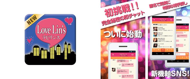 ラビリンス - Love Lin's