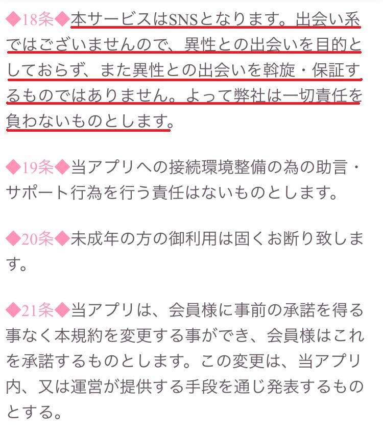 みるくせーき 恋活&婚活チャットアプリ