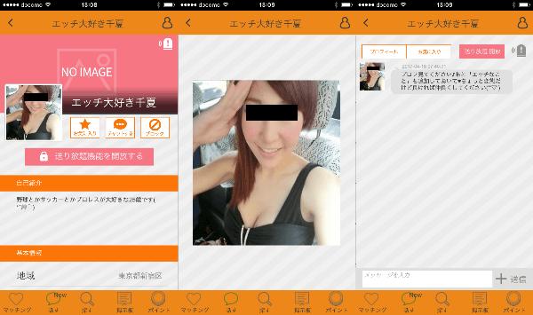 登録無料チャットトーク出会い系アプリ「即会い!タダチャット」サクラのエッチ大好き千夏