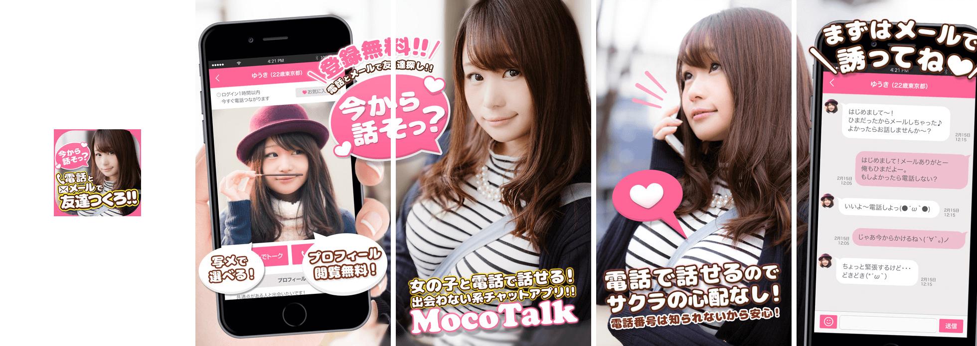 モコトーク 匿名でトークやチャット、通話ができる非出会い系アプリ