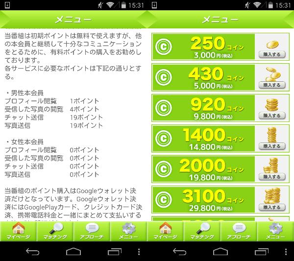 マイ婚活 出会い恋愛・婚活・恋活・恋人探し・マッチングアプリ