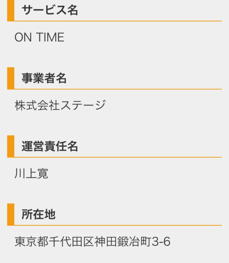 ON TIME・チャット-登録無料ひまトーク・出会い系チャットアプリ