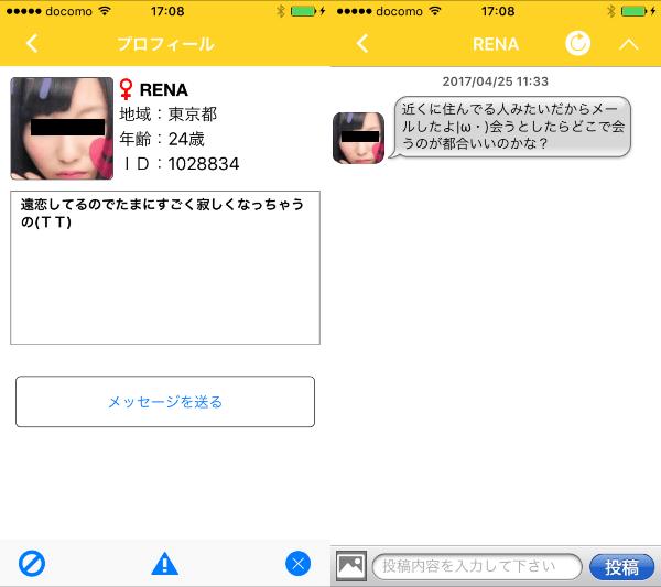 ON TIME・チャット-登録無料ひまトーク・出会い系チャットアプリサクラのRENA