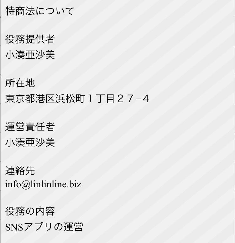 無料DLでsokuaiID交換-出会い系チャットアプリ【PocoPoco】