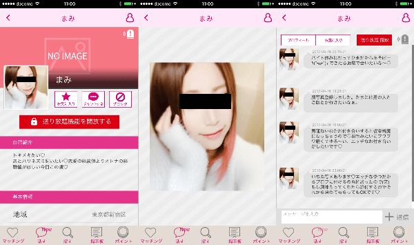 無料DLでsokuaiID交換-出会い系チャットアプリ【PocoPoco】サクラのまみ