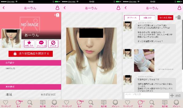 無料DLでsokuaiID交換-出会い系チャットアプリ【PocoPoco】サクラのあーりん