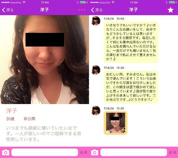 写メまっち!!サクラの洋子