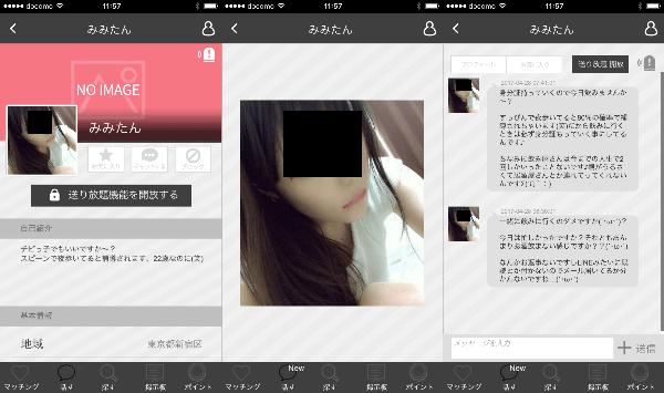 即会いするなら無料のチャット出会い系アプリ【SOKUAI】サクラのみみたん