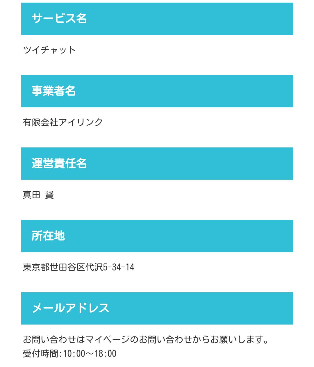 人気のチャットアプリ 即チャット