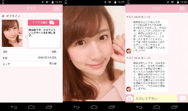 登録無料で恋人友達を即ナビ!簡単SNSチャットアプリサクラのチエミ