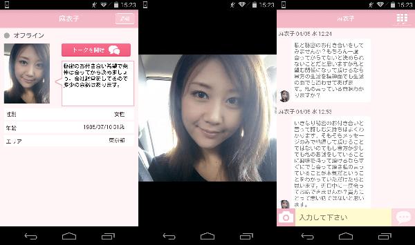登録無料で恋人友達を即ナビ!簡単SNSチャットアプリサクラの麻衣子