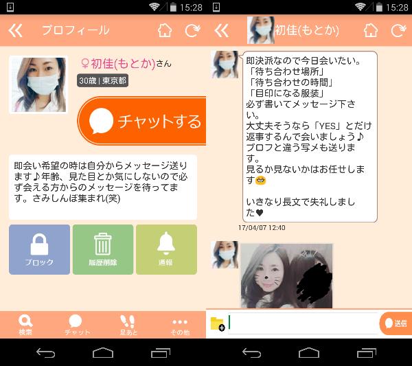 登録無料のチャットトークアプリ「VR」恋人・友達探しで人気サクラの初佳(もとか)