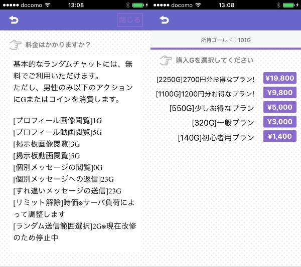 素敵な出会い発見アプリ[よるフレ]