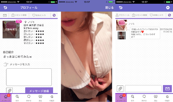 素敵な出会い発見アプリ[よるフレ]サクラのノゾミ