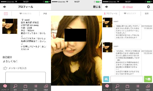 α-Chat(アルファ チャット)サクラのsaori