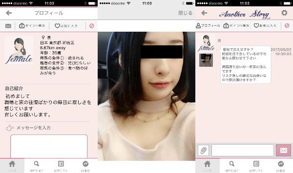 運命の出会い・婚活マッチングアプリ - Another Story -サクラの泉