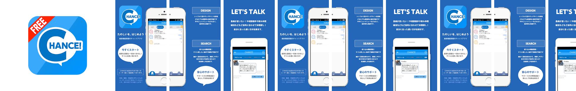 ご近所チャットアプリ『CHANCE!』チャンス