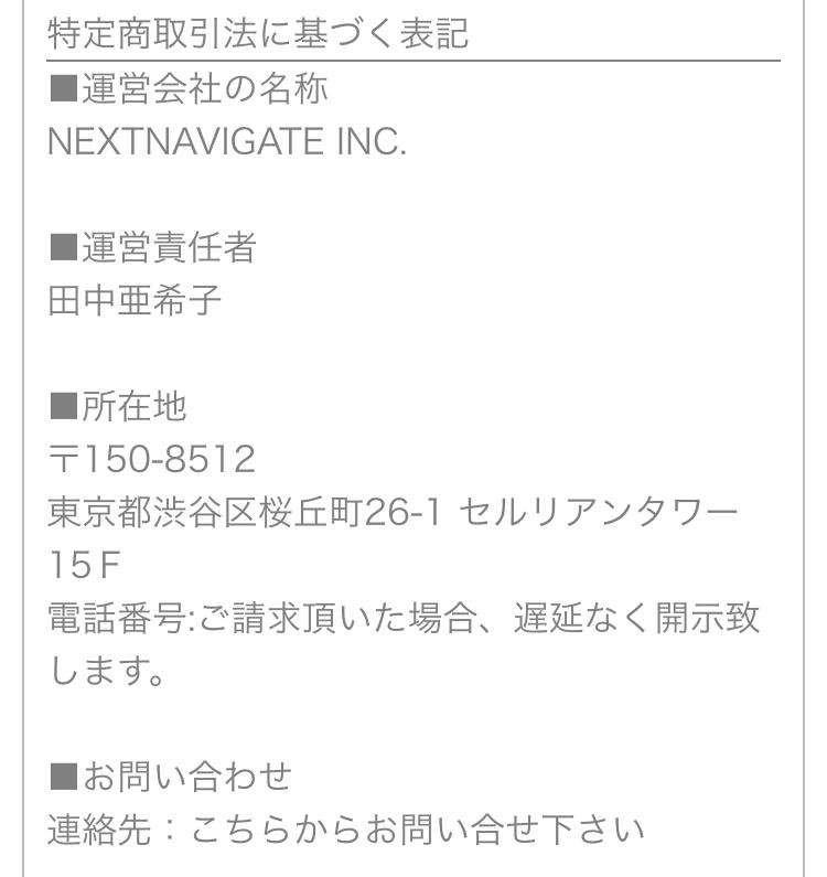 出会い系チャットアプリの恋活フィルの運営者情報