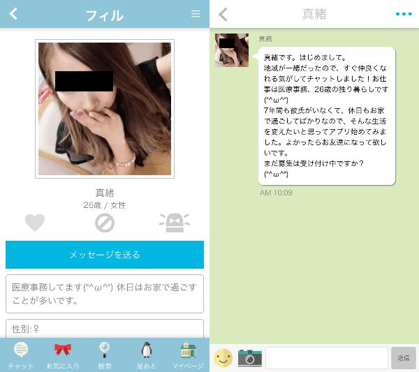 出会い系チャットアプリの恋活フィルサクラの真緒