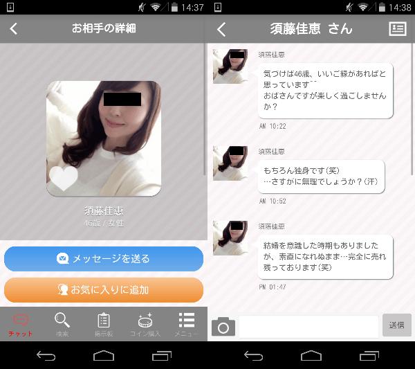 出会系アプリのこいレポ 掲示板とチャットの出会いアプリサクラの須藤佳恵