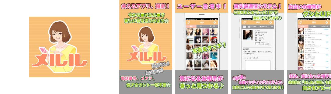 会えるアプリ、爆誕!今から■メルル■で新しい恋を見つけよう☆